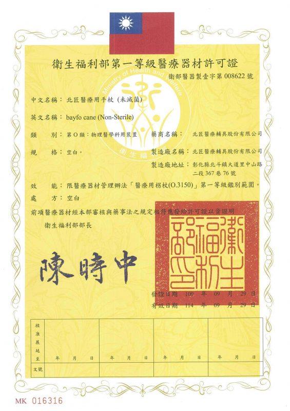 Medical device license