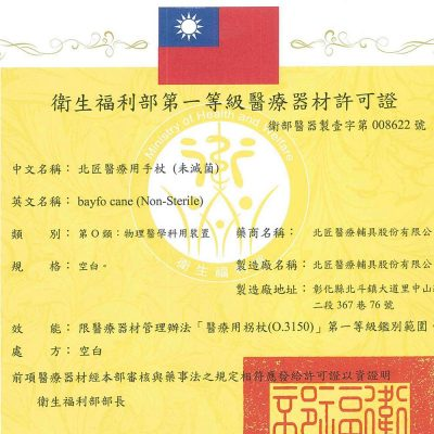 First-level medical equipment license