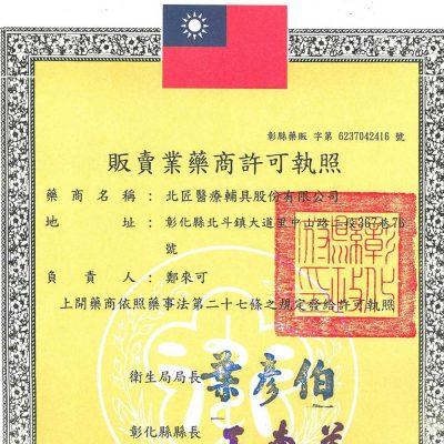 Medical equipment sales license